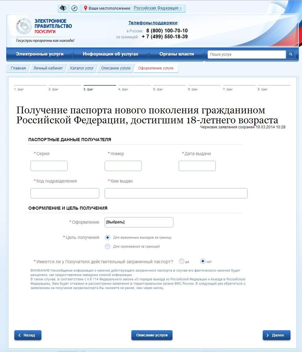 Загранпаспорт анкета нового образца москва