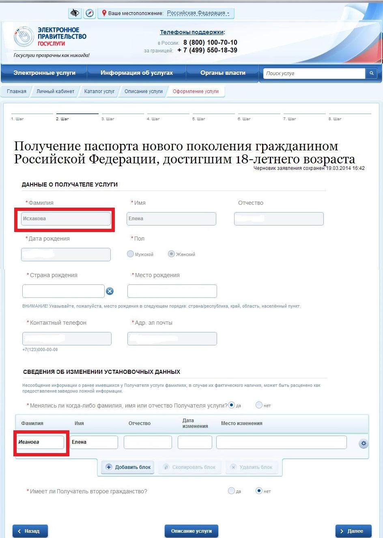 Заполнить заявление на регистрацию ип онлайн на сайте ифнс - e70