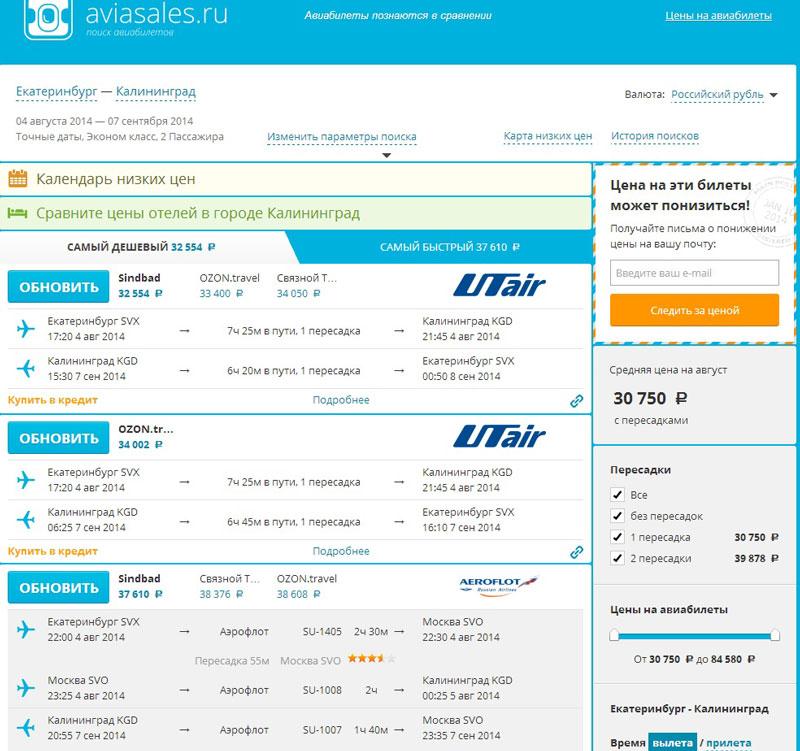 Как купить авиабилет дешево Aviasales