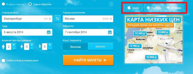 Авиабилеты онлайн Купить дешевые авиабилеты на любые