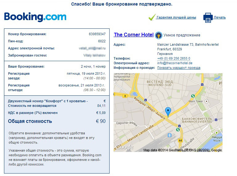 Где забронировать отель для шенгенской визы купить авиабилет в волгоград из москвы