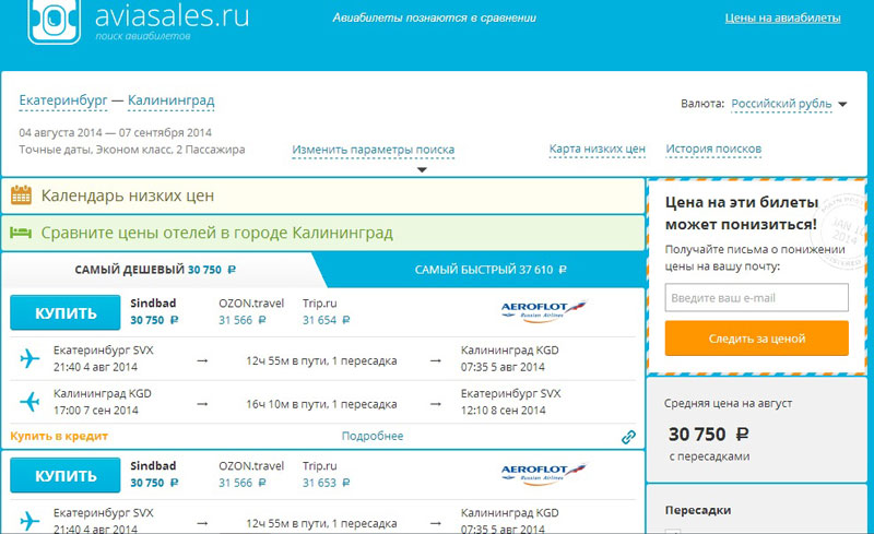 Сколько стоит билет от москвы до сахалина на самолете