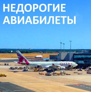Недорогие авиабилеты