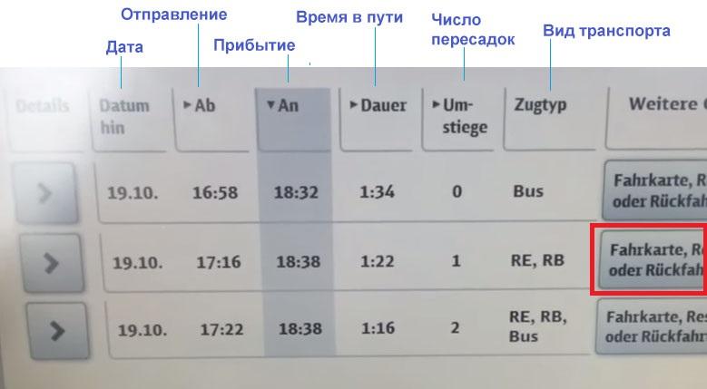 Купить билет на поезд в Германии
