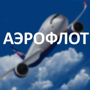 Недорогие авиабилеты Аэрофлот