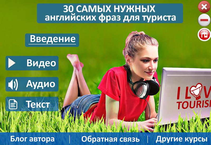 Бесплатный курс: английский для туристов