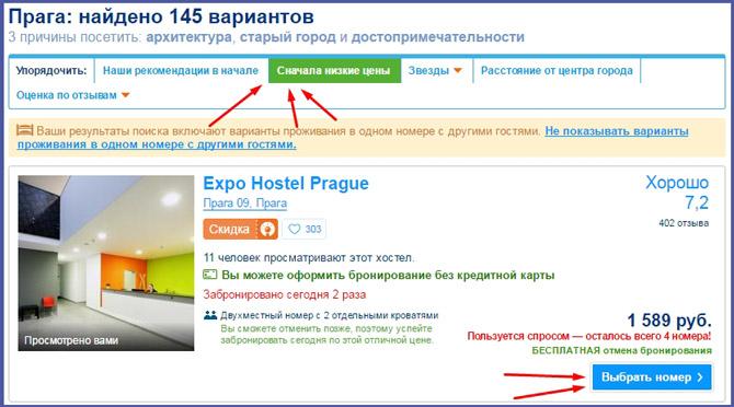 Забронировать отель в тайланде напрямую авиабилеты дешево москва ташкент цена прямой рейс