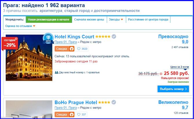 На каком сайте забронировать отель подскажите купить онлайн авиабилеты красноярск