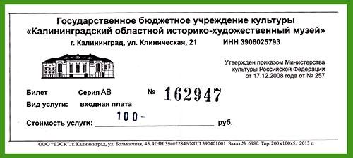 bilety-v-muzej-bunker-blindazh-na-karte-kaliningrada