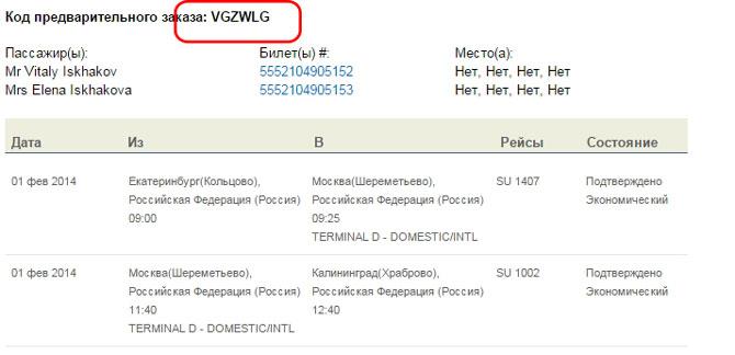 Где найти свой электронный билет на самолет сколько стоит билет на самолет до владивостока из краснодара