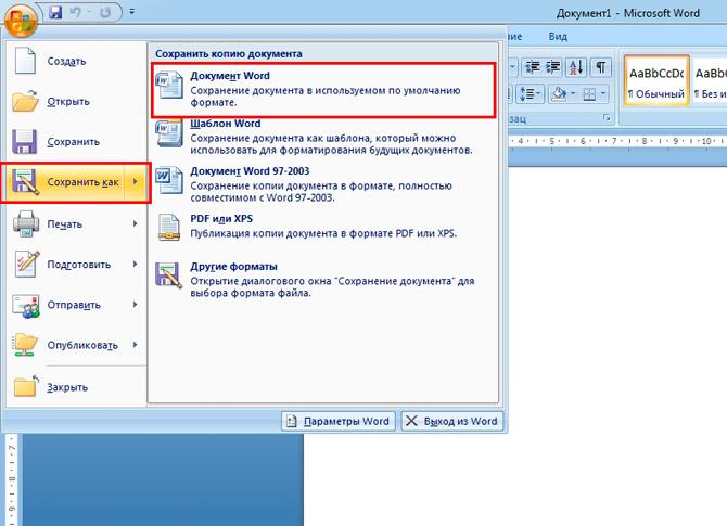 Программа для печатания текста на компьютере скачать бесплатно